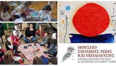 Εργαστήρια για παιδιά τον Nοέμβριο στο Μουσείο Σχολικής Ζωής και Εκπαίδευσης