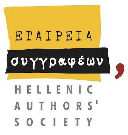 Λογοτεχνία & μετάφραση: Αρχαίοι πολιτισμοί & σύγχρονες γλώσσες