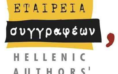 Έβδομος χρόνος λειτουργίαςγια τη Λέσχη Ανάγνωσης της Εταιρείας Συγγραφέων