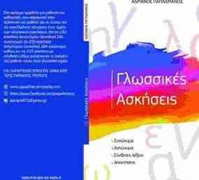 """Παρουσίαση βιβλίου:""""Γλωσσικές ασκήσεις"""" του Α. Παπαδριανού"""