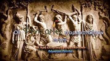 Η ιερή ελληνική εφευρετικότητα