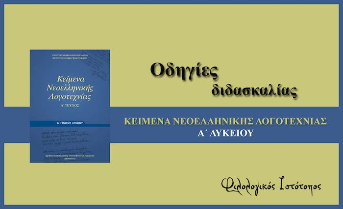 Νέα Ελληνική Λογοτεχνία Α´ Λυκείου – Οδηγίες διαμόρφωσης & αξιολόγησης θεμάτων