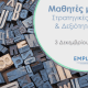 mathites depy-employ