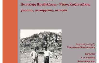 Πρόγραμμα Επιστημονικής Συνάντησης: Π. Πρεβελάκης – Ν. Καζαντζάκης: γλώσσα, μετάφραση, ιστορία