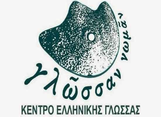 Νέα σενάρια για τα Αρχαία Ελληνικά από το ΚΕΓ