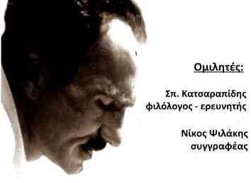 Eκδήλωση: «Μικρό αφιέρωμα στον Ν. Καζαντζάκη»