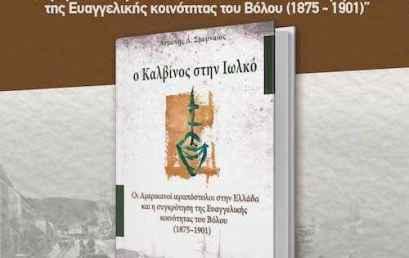 """Βιβλιοπαρουσίαση """"Ο Καλβίνος στην Ιωλκό"""""""