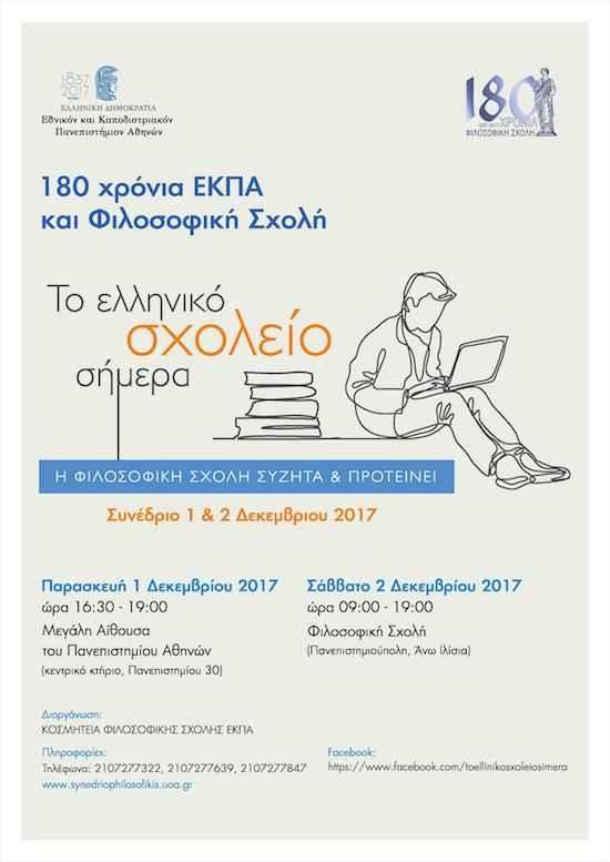 Συνέδριο:«Το ελληνικό σχολείο σήμερα: η Φιλοσοφική Σχολή συζητά και προτείνει»