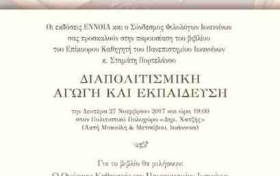 Παρουσίαση βιβλίου «Διαπολιτισμική Αγωγή και Εκπαίδευση» του κ. Σταμάτη Πορτελάνου