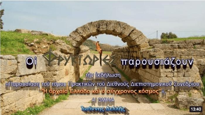 Παρουσίαση τόμου Πρακτικών Δ.Δ.Συνεδρίου: Η αρχαία Ελλάδα κ΄ ο σύγχρονος κόσμος