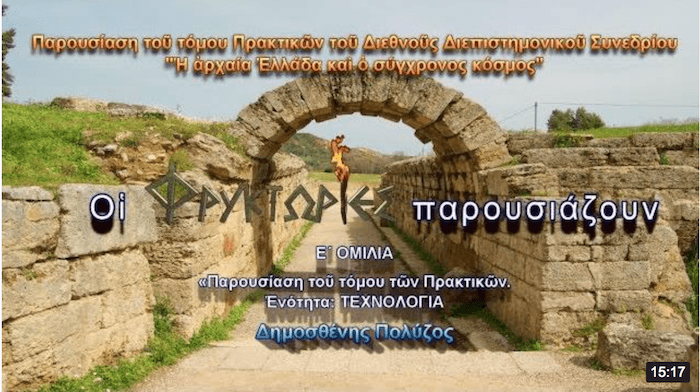 """Παρουσίαση τόμου Πρακτικών Συνεδρίου """"Η αρχαία Ελλάδα κ΄ ο σύγχρονος κόσμος"""". Eνότητα: Τεχνολογία"""