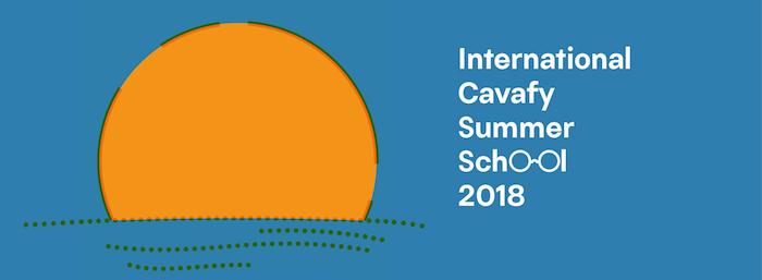 Ανοιχτό Κάλεσμα: Διεθνές Θερινό Σχολείο Καβάφη 2018. Καβάφης και Αρχαιότητα
