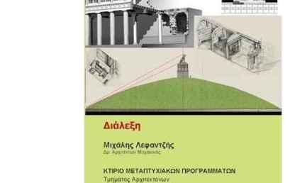 """Διάλεξη """"Απο τις Κλιτύες της Ακρόπολης των Αθηνών στην Αμφίπολη"""""""