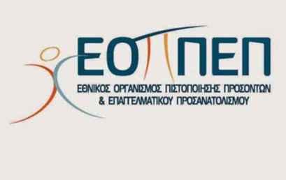 Κανονισμός Λειτουργίας του Εθνικού Οργανισμού Πιστοποίησης Προσόντων και Επαγγελματικού Προσανατολισμού (Ε.Ο.Π.Π.Ε.Π.)