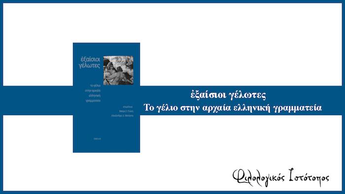"""Παρουσίαση του τόμου """"Εξαίσιοι γέλωτες. Το γέλιο στην αρχαία ελληνική γραμματεία"""""""