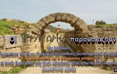 Παρουσίαση τόμου Πρακτικών Δ. Δ. Συνεδρίου: Η αρχαία Ελλάδα και ο σύγχρονος κόσμος – Εναρκτήριο μέρος