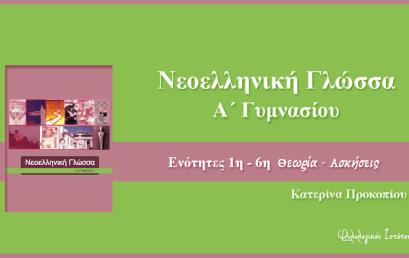 Νεοελληνική Γλώσσα Α´ Γυμνασίου: Ενότητες 1η – 6η (Σημειώσεις)