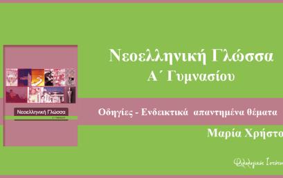 Νεοελληνική Γλώσσα Α´ Γυμνασίου: Οδηγίες παραγωγής λόγου-Ενδεικτικά απαντημένα θέματα