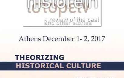 """Συνέδριο """"Theorizing Historical Culture"""""""