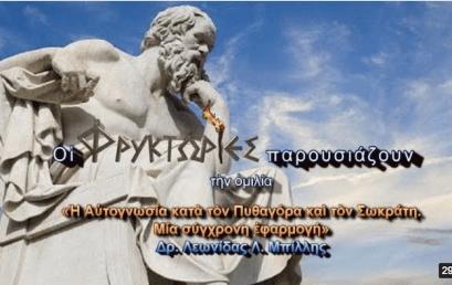 Η Αυτογνωσία κατά τον Πυθαγόρα και τον Σωκράτη. Μια σύγχρονη εφαρμογή