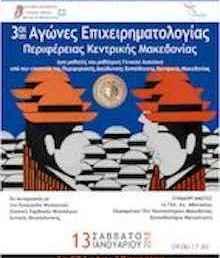 3οι Περιφερειακοί Αγώνες Επιχειρηματολογίας Κεντρικής Μακεδονίας