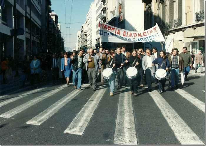 Η απεργία των καθηγητών το 1997 (δ)