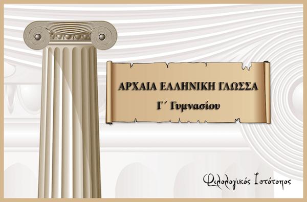 Αρχαία Ελληνική Γλώσσα Γ´ Γυμνασίου: Ενότητα 11-Επικίνδυνες συμμαχίες (Κριτήριο αξιολόγησης)