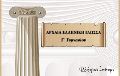Αρχαία Ελληνική Γλώσσα Γ´ Γυμνασίου: Ενότητα 4 – Τα πλεονεκτήματα της ειρήνης (Κριτήριο αξιολόγησης)