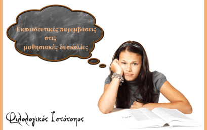 Εκπαιδευτικές παρεμβάσεις στις μαθησιακές δυσκολίες