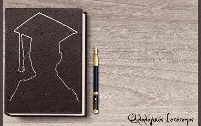 Υποτροφείες αριστείας για σπουδές μεταπτυχιακού επιπέδου στη Γαλλία