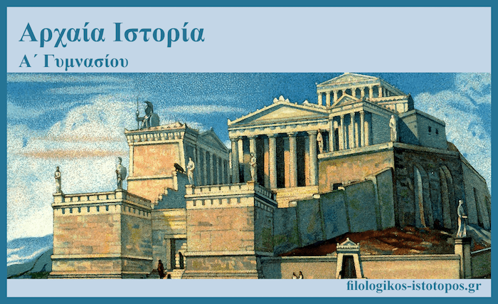 Αρχαία Ιστορία: Αρχαϊκή εποχή(700-489 π.Χ.) – Πανελλήνιοι δεσμοί