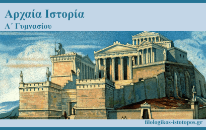 Αρχαία Ιστορία: Η εποχή του χαλκού (3000 – 1100 π. Χ.) – Η Μυκηναϊκή θρησκεία και τέχνη