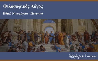 Φιλοσοφικός λόγος: Εισαγωγή στον Αριστοτέλη