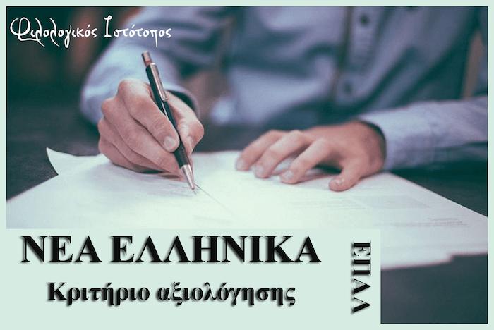Νέα Ελληνικά ΕΠΑΛ: Φύλλο εργασίας σε λογοτεχνικό κείμενο [Ο τελευταίος σταθμός (απόσπασμα) Γ. Σεφέρης]