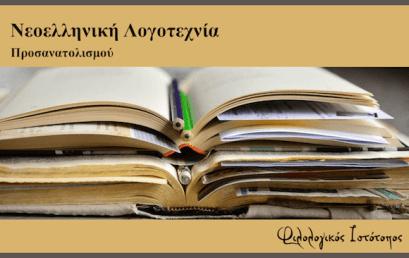 Νεοελληνική Λογοτεχνία προσανατολισμού: Περιεκτικές σημειώσεις