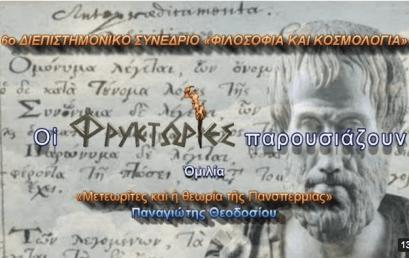 Μετεωρίτες και η θεωρία της Πανσπερμίας