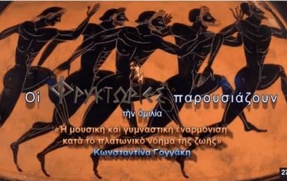 Η μουσική και γυμναστική εναρμόνιση κατά το πλατωνικό νόημα της ζωής