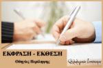 Έκφραση - Έκθεση: Οδηγίες για περίληψη κειμένου με ενδεικτικό παράδειγμα