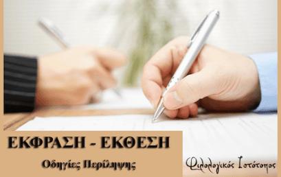 Έκφραση – Έκθεση: Οδηγίες για περίληψη κειμένου με ενδεικτικό παράδειγμα