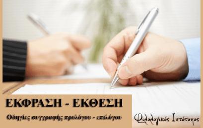Νεοελληνική Γλώσσα Γ´ Λυκείου: Οδηγίες συγγραφής προλόγου – επιλόγου