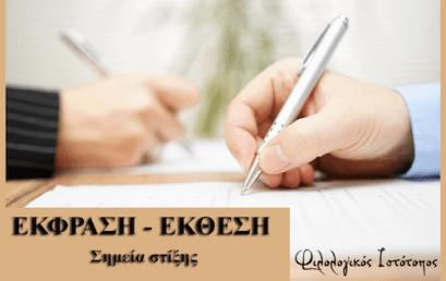 Νεοελληνική Γλώσσα Γ´ Λυκείου: Σημεία στίξης – Θεωρία