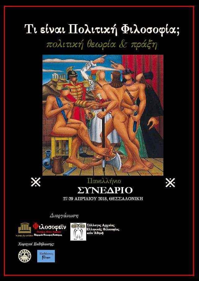 3ο Πανελλήνιο Συνέδριο Πολιτικής Φιλοσοφίας