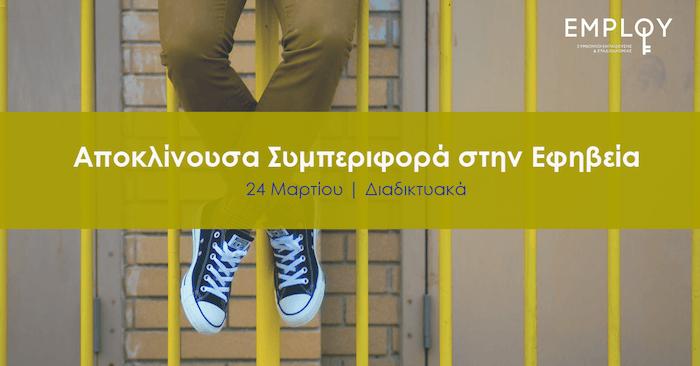 Webinar: Αποκλίνουσα Συμπεριφορά στην Εφηβεία