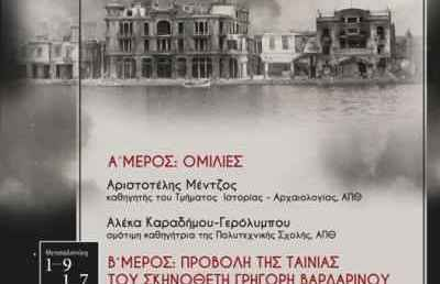 Μουσείο Βυζαντινού Πολιτισμού: «Η πυρκαγιά που γέννησε μια πόλη»