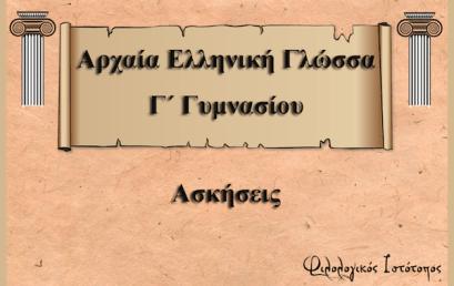 Αρχαία Ελληνική Γλώσσα Γ´ Γυμνασίου: Ασκήσεις στα παραθετικά επιθέτων & επιρρημάτων