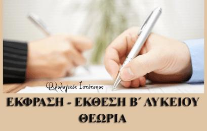 Νεοελληνική Γλώσσα Β´ Λυκείου: Αναφορικές προτάσεις
