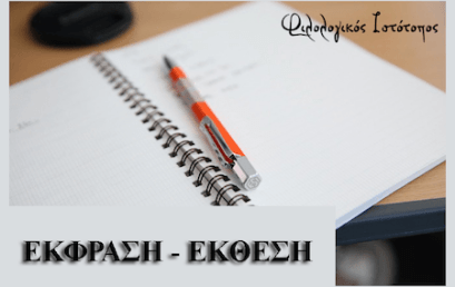 Νεοελληνική Γλώσσα Γ´ Λυκείου: Ασκήσεις (Τρόποι & μέσα πειθούς, σημεία στίξης)
