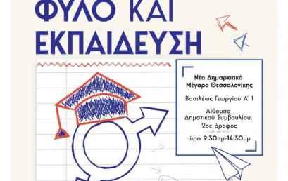 Ημερίδα: Φύλο και Εκπαίδευση