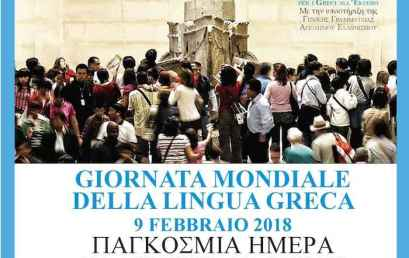 """Η Ιταλία γιορτάζει την """"Παγκόσμια Ημέρα της Ελληνικής Γλώσσας"""""""