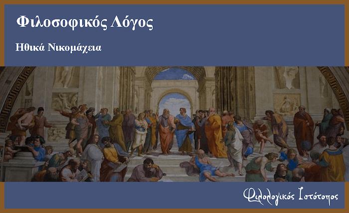 """Αριστοτέλη """"Ηθικά Νικομάχεια""""-Λεξιλογικές ασκήσεις από θέματα Πανελληνίων"""